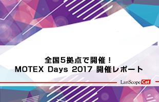全国5拠点で開催!MOTEX Days 2017 開催レポート
