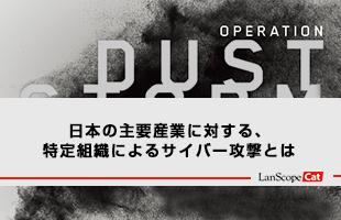 日本の主要産業に対する、特定組織によるサイバー攻撃とは