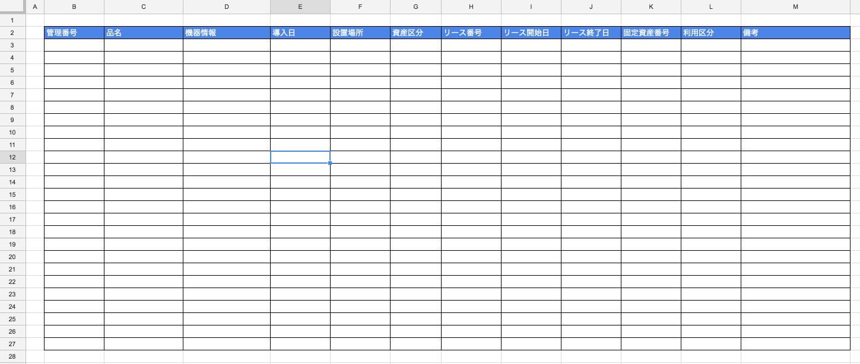 資産管理台帳サンプル