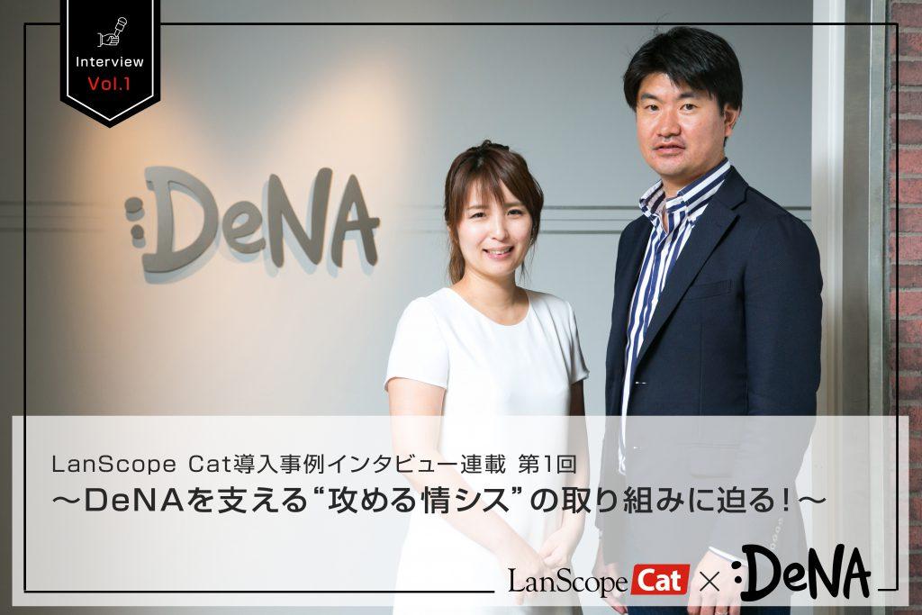 """LanScope Cat導入事例インタビュー連載 第1回 ~DeNAを支える""""攻める情シス""""の取り組みに迫る!~"""