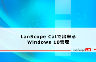 LanScope CatでできるWindows 10管理