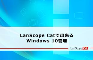 LanScope CatでできるWindows 10管理