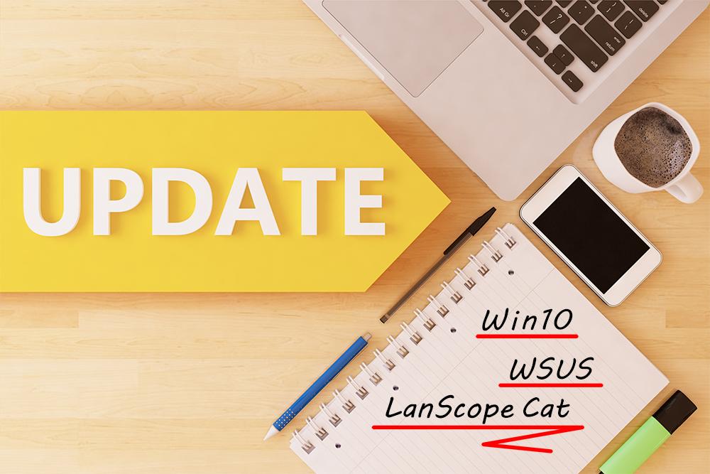 社内で行ったWindows 10大型アップデートの運用を紹介します!【WSUS・IT資産管理ツール活用】