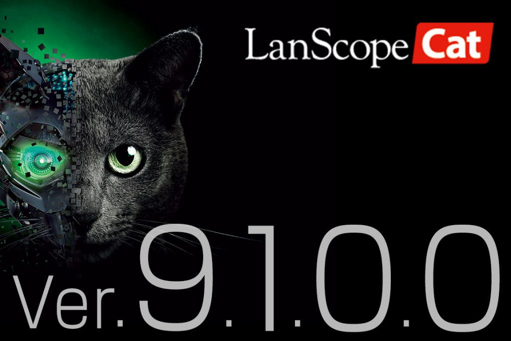 LanScope Cat最新バージョンVer.9.1.0.0リリース さらなる顧客運用志向へ、コンソール操作性UPを実現!