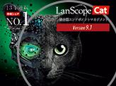 「LanScope Cat カタログ」