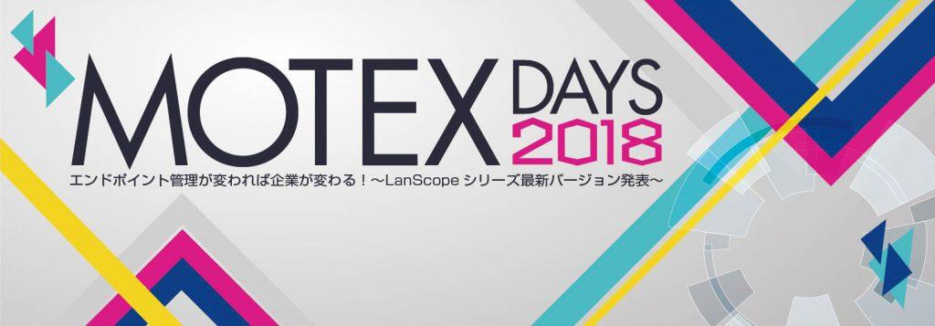 今年もMOTEX Daysの季節がやってきた!!