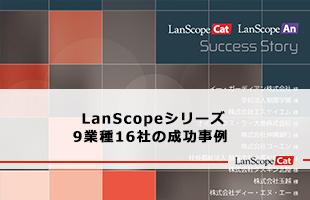 LanScopeシリーズ9業種16社の成功事例