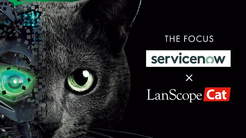 グローバルスタンダードな業務プラットフォーム<br>「ServiceNow」と連携開始!