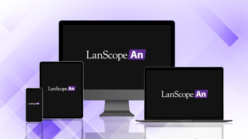セットアップから運用までじっくり試せる60日間   LanScope AnのMDM&PC管理を使い倒せ!