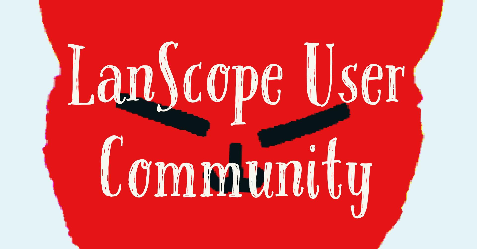 """ユーザーコミュニティ""""LanScope User Community"""""""