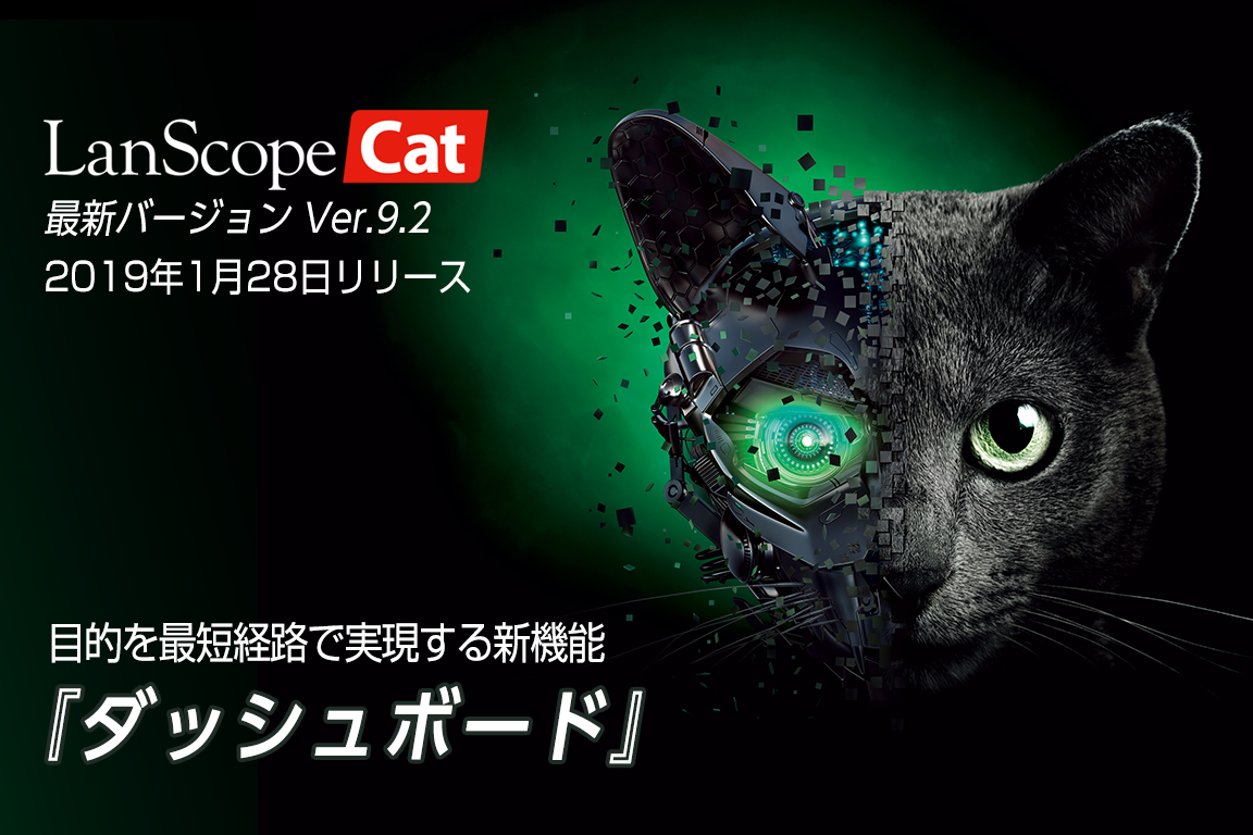 LanScope Cat 最新バージョン Ver.9.2リリース