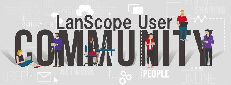ユーザー同士が繋がる場、LanScope User Community