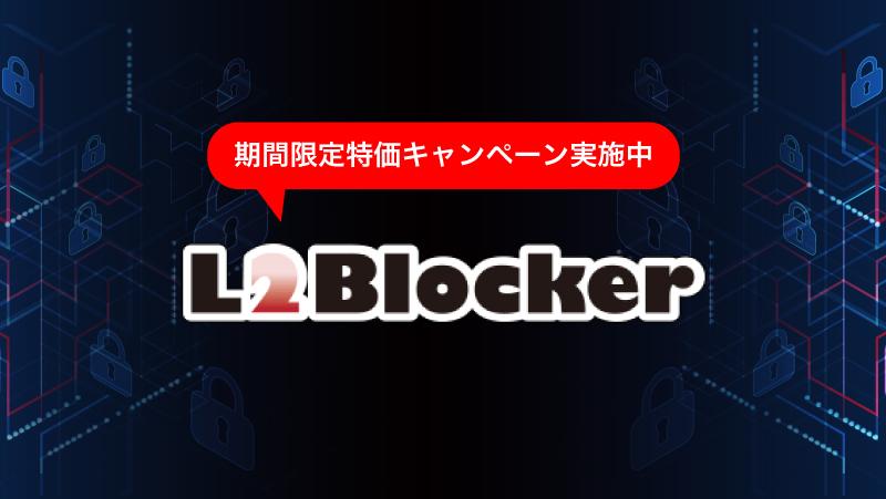 【期間限定特価キャンペーン実施中】内部情報漏えい対策をより強固に!<br>LanScope Catの連携製品「L2Blocker」を導入するなら今がチャンスです!