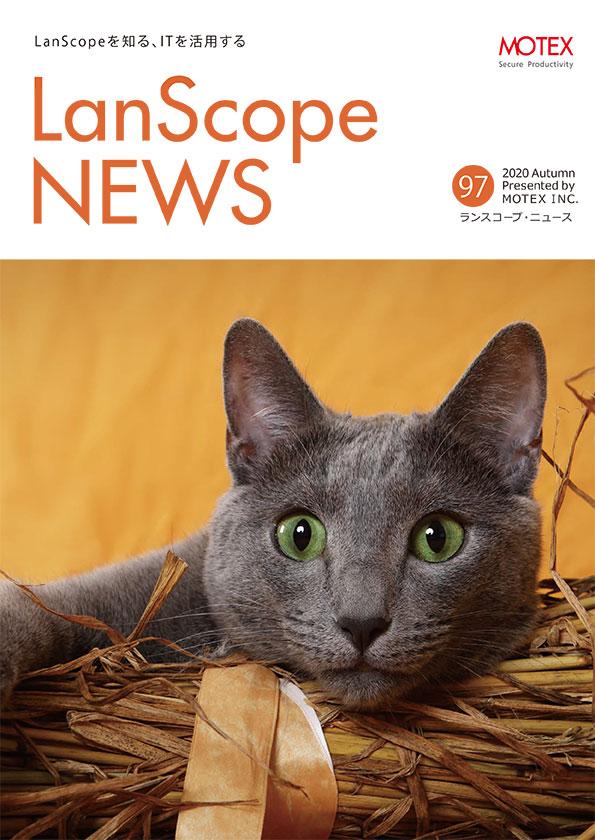 LanScope NEWS