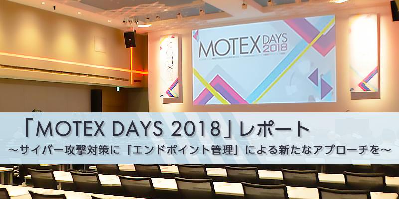 「MOTEX Days 2018」レポート