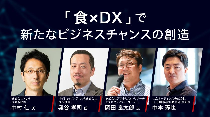 「食×DX」で新たなビジネスチャンスの創造