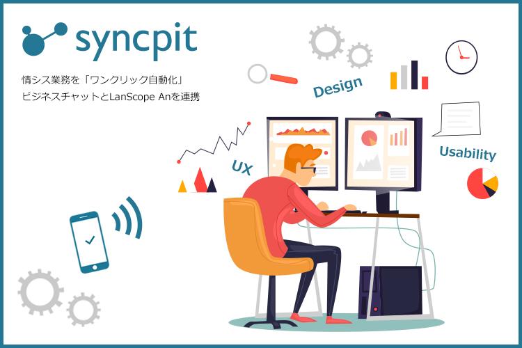 無形のコンセプトから、有形のプロダクトへ「Syncpit」UXデザイナーの想い