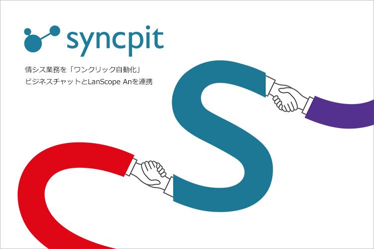 """情シス業務を""""ワンクリック自動化"""" 新製品「Syncpit」"""