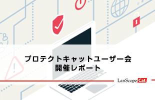 プロテクトキャットユーザー会 レポート