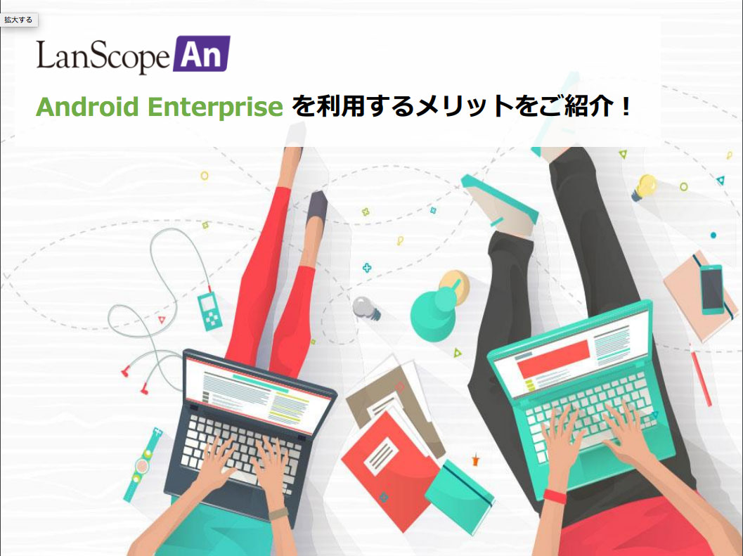 Android Enterpriseのメリット