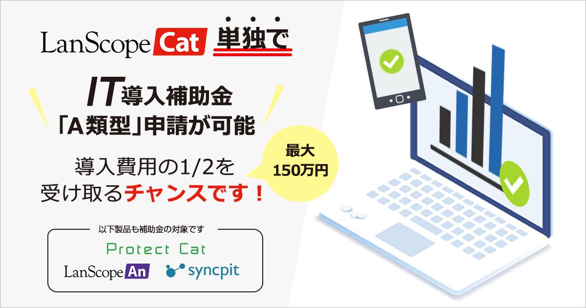 LanScope Cat単体で補助金申請可能!<br>LanScope シリーズを最大50%OFFで導入できる「IT導入補助金」とは?