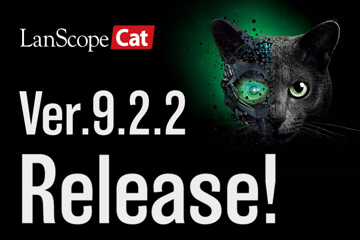 "LanScope Cat Ver.9.2.2 リリース<br>カスタマーサクセスチーム始動!<br>""お客様目線""を見つめ直した部隊の答えとは"