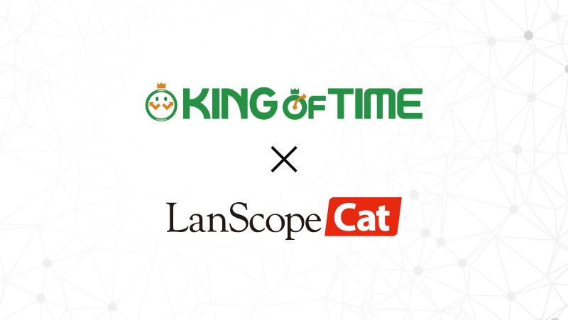 必見!KING OF TIMEとLanSocpe Cat連携の実態