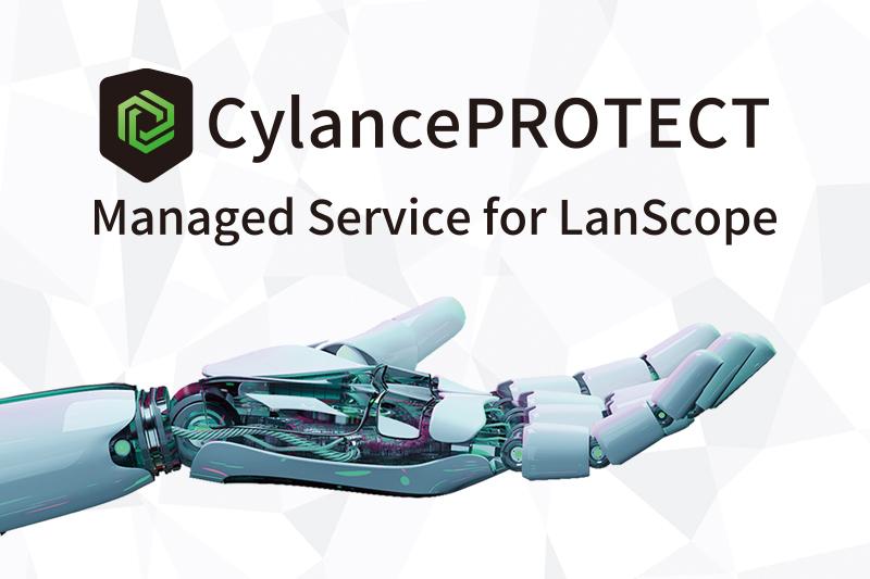 今さら聞けない?!運用支援サービス付きAIアンチウイルスCylancePROTECT Managed Service for LanScopeとは