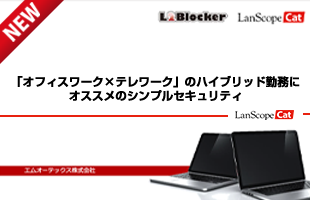L2Brockerで実現するニューノーマル時代のセキュリティ対策