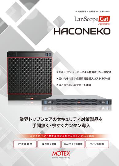 HACONEKO カタログ