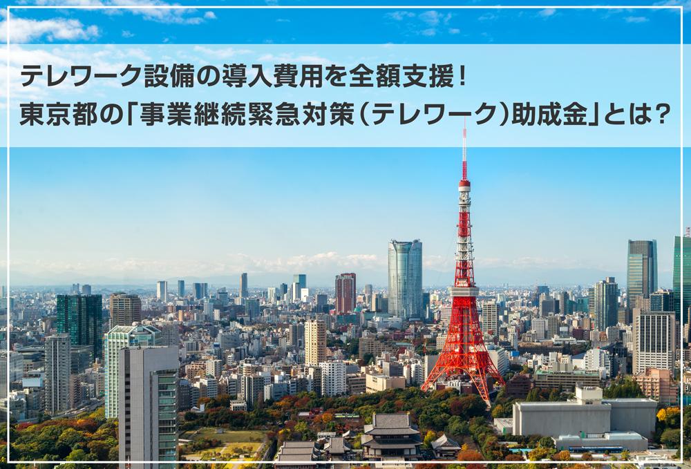 テレワーク設備の導入費用を全額支援!東京都の「事業継続緊急対策(テレワーク)助成金」とは?