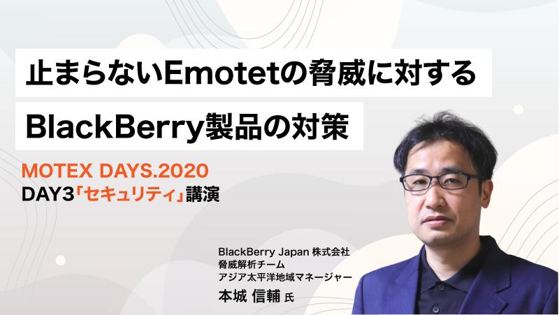 止まらないEmotetの脅威に対するBlackBerry製品の対策