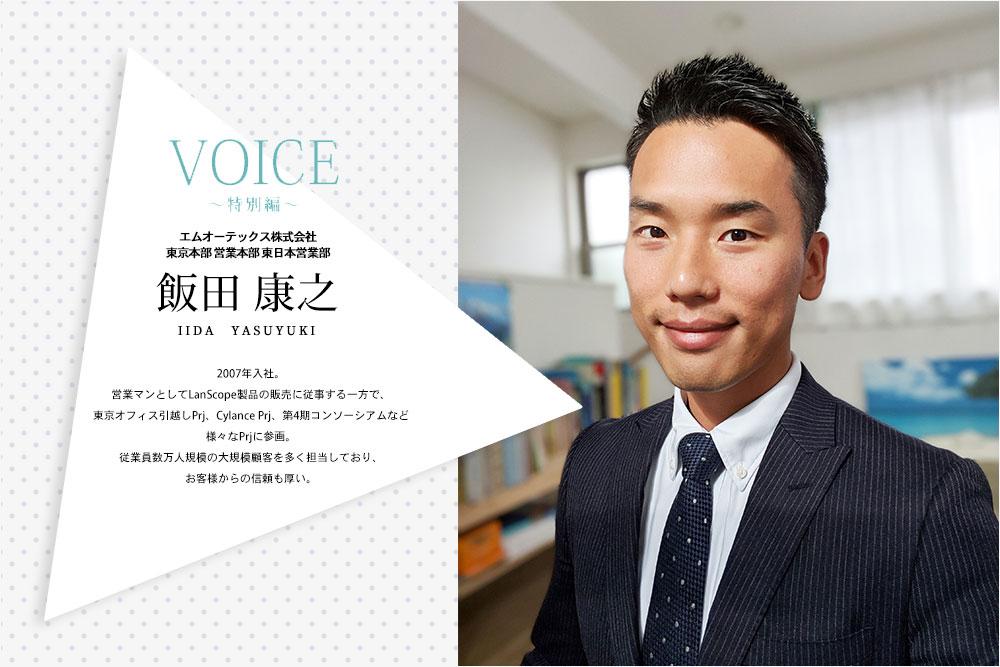 MOTEX社員インタビュー/飯田 康之