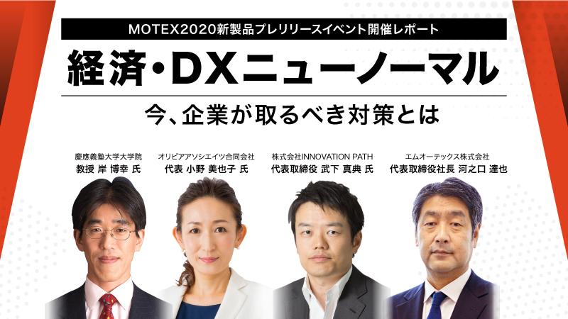 【MOTEX2020新製品プレリリースイベント】経済・DX・ニューノーマル 今、企業が取るべき対策とは