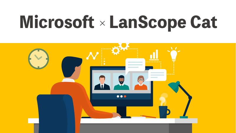 Microsoft × LanScope Cat で実現するセキュアリモートワーク