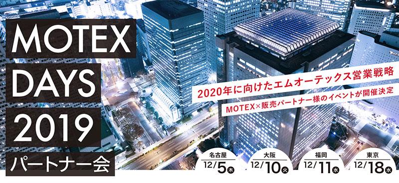 エムオーテックスが見据える2020年とは!?    MOTEX パートナーDAYS2019が全国4拠点で開催決定!
