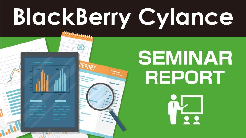 ますます巧妙化する標的型攻撃のトレンドとは?「BlackBerry Cylance 2020年脅威レポート」解説セミナー