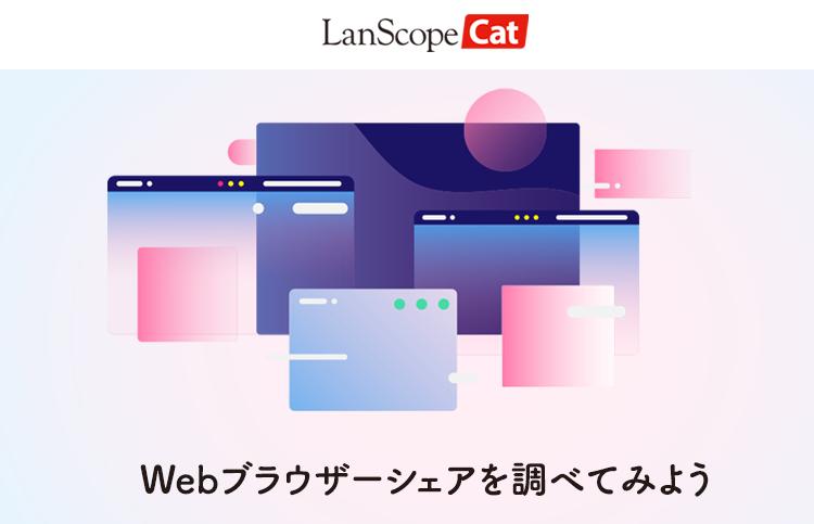 社内でのWebブラウザーシェアを調べてみよう