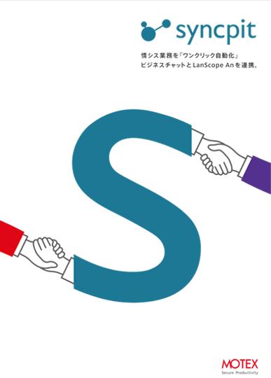Syncpit製品カタログ