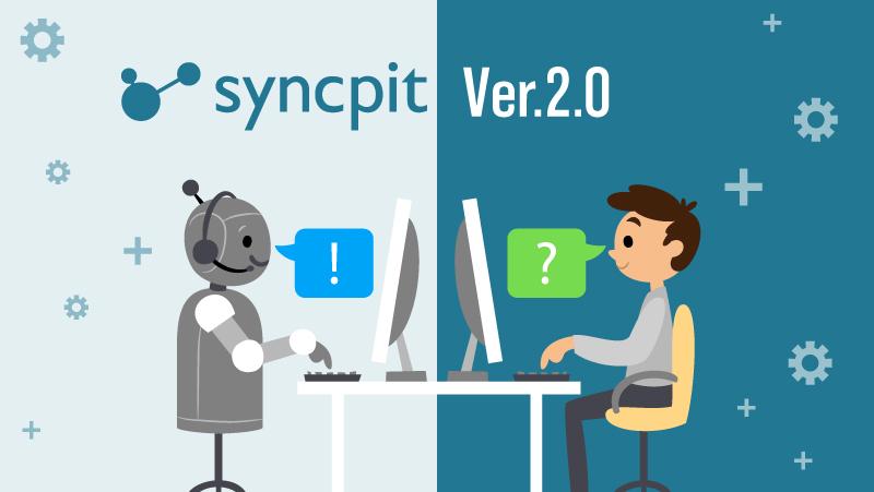 月額100円(1ユーザー)で利用できる FAQチャットボット「Syncpit Ver.2.0」を徹底解剖!
