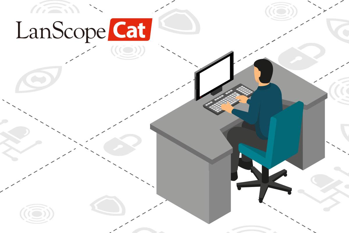 LanScope Catを活用したテレワークにおけるセキュリティ対策とは