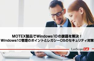 Windows 10管理のポイントとレガシーOSのセキュリティ対策
