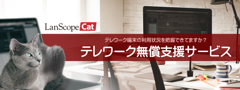 【LanScope Cat SaaS on SCCloud FREE】 テレワーク無償支援サービスをはじめました!