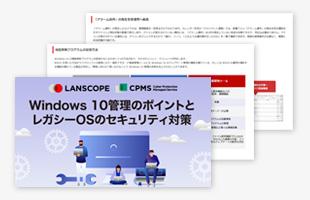 Windows10管理のポイントとレガシーOSのセキュリティ対策