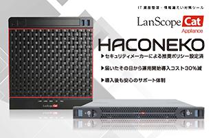 LanScope Catアプライアンス製品「HACONEKO」のご紹介