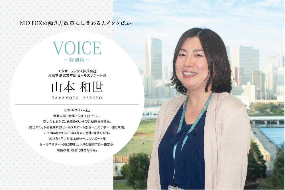 MOTEX社員インタビュー/山本 和世