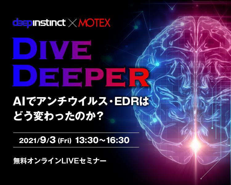 Dive Deeper AIでアンチウイルス・EDRはどう変わったのか?