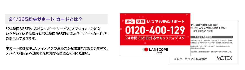24/365 紛失サポート カードとは