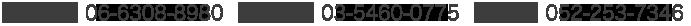 東日本営業部:03-5460-0775/西日本営業部:06-6308-8980/中部営業部:052-253-7346