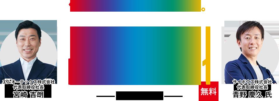 働き方を、平和に変える。MOTEX DAYS2021
